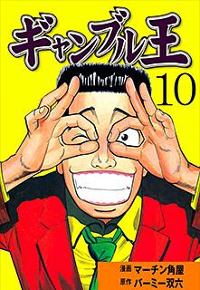 ギャンブル王10