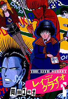THE 13TH STREET レィディオクラブ1