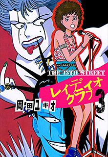 THE 13TH STREET レィディオクラブ3