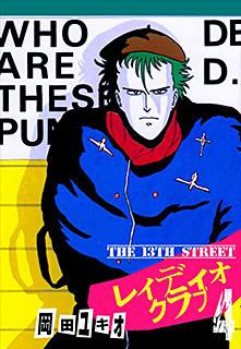 THE 13TH STREET レィディオクラブ4