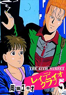THE 13TH STREET レィディオクラブ5