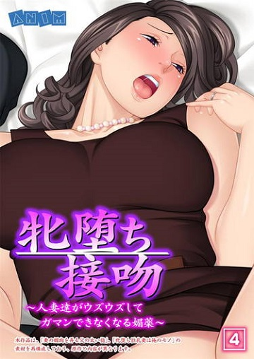 牝堕ち接吻 〜人妻達がウズウズしてガマンできなくなる媚薬〜4