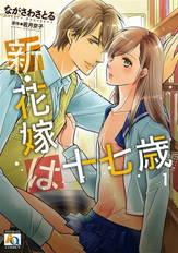 新・花嫁は十七歳【コミカライズ】 1 【電子限定特典付】