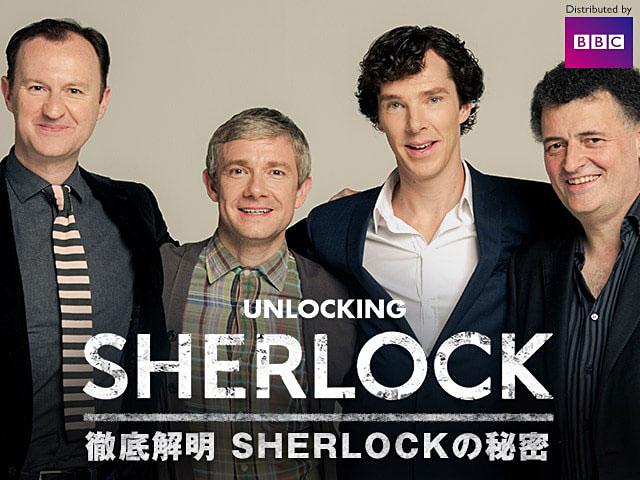 徹底解明 SHERLOCKの秘密
