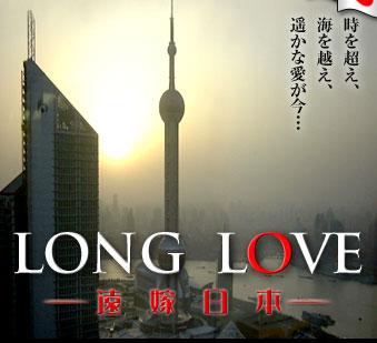 long love メイン写真