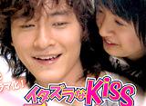 「イタズラなKiss〜悪作劇之吻〜」 第15話〜第22話 14dayパック