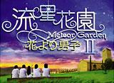 「流星花園 II〜花より男子〜 第19話〜第26話」14days パック