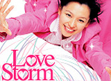「Love Storm 〜狂愛龍捲風〜 第16話〜第20話」14days パック