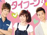 「桃花タイフーン!!第8話〜第13話」14days パック