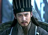 三国志 Three Kingdoms 第4部 《荊州争奪》 第48話 魯粛の斡旋 (日本語吹き替え版)