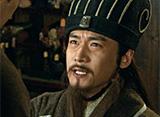 三国志 Three Kingdoms 第4部 《荊州争奪》 第52話 劉備、呉を訪ねる (日本語吹き替え版)