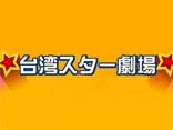 「飛輪海(フェイルンハイ) スペシャル ウーズン、アーロン、ケルビン、ジロー」14days パック