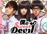 「僕のSweet Devil 第17話 〜 第23話」14days パック