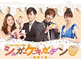 「シュガーケーキガーデン〜翻糖花園〜 第2話 〜 第8話」14days パック
