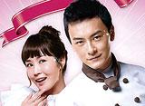 「ラブ・アクチュアリー 〜君と僕の恋レシピ〜 第25話〜第30話」14days パック