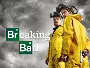 ブレイキング・バッド シーズン3 第9話 不条理な世界
