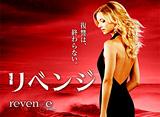 「リベンジ シーズン2 第2〜22話」14daysパック