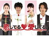 「恋してる・愛してる第9〜14話」14daysパック