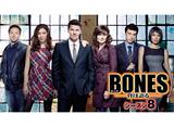 「ボーンズ/BONES -骨は語る- シーズン8」第13話〜第24話 パック