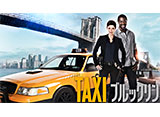 TAXI ブルックリン 第10話 停電の夜に