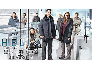 HELIX ‐黒い遺伝子‐ シーズン1(日本語吹替版) 第9話 レベルX