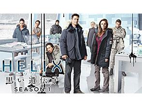 HELIX ‐黒い遺伝子‐ シーズン1(日本語吹替版) 第11話 ブラック・レイン