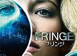 「フリンジ シーズン1 第1話〜第10話」14days パック