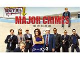 「MAJOR CRIMES 〜重大犯罪課〜 シーズン3 第1話 〜 第10話」14days パック