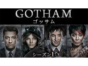 ゴッサム/GOTHAM シーズン1 予告編