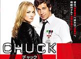 「CHUCK/チャック シーズン1」全話 30days パック
