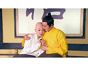 武則天 秘史 第3話「束の間の逢瀬」