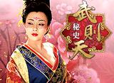 「武則天 秘史 第2〜10話」14daysパック