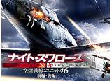 「ナイト・スワローズ 空爆戦線:ユニット46」全話 14days パック