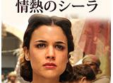「情熱のシーラ」第2話〜第7話 パック