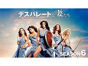デスパレートな妻たち シーズン6 第9話 身を守る術