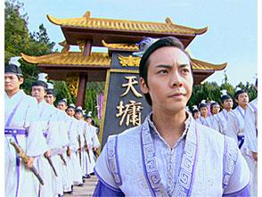 古剣奇譚〜久遠の愛〜 第5話 幽都からの客人