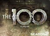 「ハンドレッド/THE 100 シーズン2」全話 30days パック