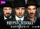 「リッパー・ストリート シーズン2」全話パック