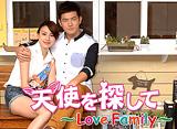 「天使を探して〜Love Family〜」第13〜22話 14daysパック