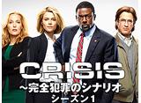 「クライシス/CRISIS〜完全犯罪のシナリオ シーズン1」全話 30days パック