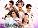 「江湖の薔薇」第23〜30話 14daysパック