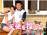 「天使を探して〜Love Family〜」第23〜32話 14daysパック
