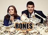 「ボーンズ/BONES -骨は語る- シーズン9」全話 30days パック