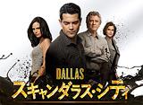 「スキャンダラス・シティ/DALLAS シーズン2」全話 30days パック