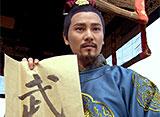 岳飛伝 THE LAST HERO 第64話 無念の撤退