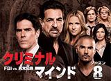 「クリミナル・マインド/FBI vs. 異常犯罪 シーズン8」全話パック