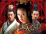 「美人心計〜一人の妃と二人の皇帝〜」第31〜40話 14daysパック