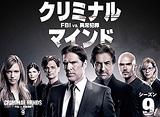 「クリミナル・マインド/FBI vs. 異常犯罪 シーズン9」全話パック