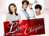 「Love Cheque 〜恋の小切手」第24〜35話 14daysパック