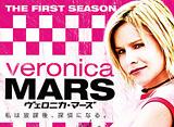 「ヴェロニカ・マーズ シーズン1」第12話〜第22話 14days パック